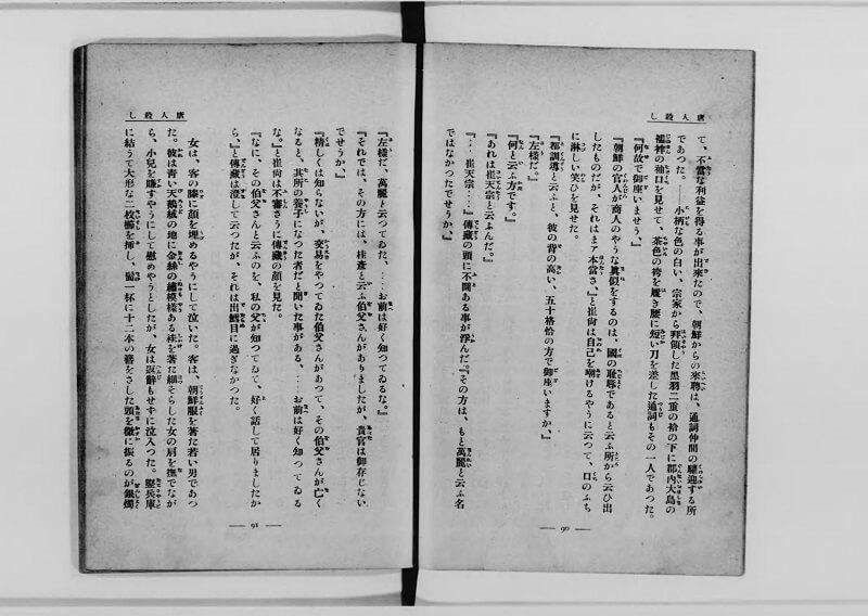崔天宗の名前について 唐人殺し、朝鮮通信使の殺害事件は史実の出来事なのか?(明和元年)