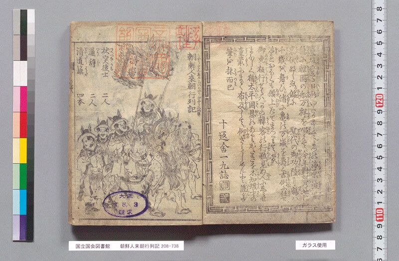 朝鮮通信使 朝鮮人来朝行列記 喜多川歌麿 画(国立国会図書館デジタルコレクション)についての疑問の検証